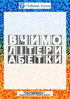 Раскрась буквы (украинский алфавит)