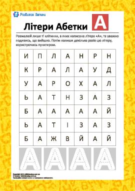 Раскрась букву «А» (укринский алфавит)