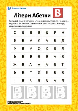 Раскрась букву «В» (укринский алфавит)
