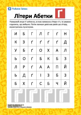 Раскрась букву «Ґ» (укринский алфавит)