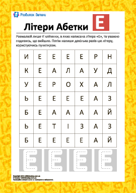 Раскрась букву «Е» (укринский алфавит)