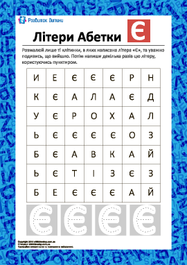 Раскрась букву «Є» (укринский алфавит)