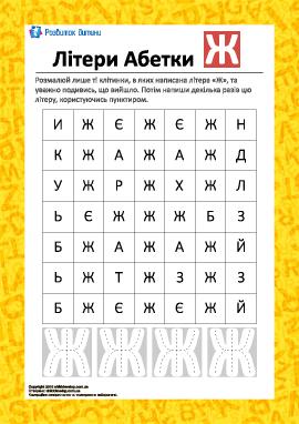 Раскрась букву «Ж» (укринский алфавит)