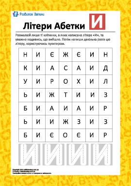 Раскрась букву «И» (укринский алфавит)