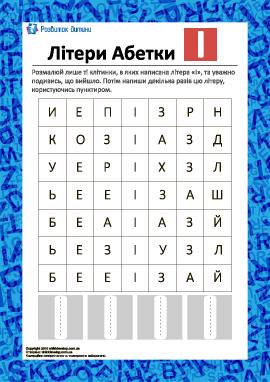 Раскрась букву «І» (укринский алфавит)
