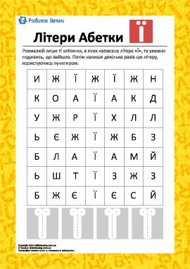 Раскрась букву «Ї» (укринский алфавит)