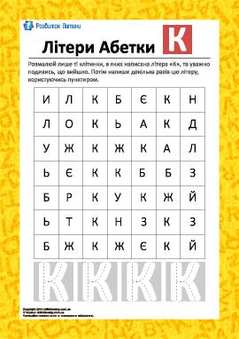Раскрась букву «К» (укринский алфавит)