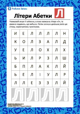 Раскрась букву «Л» (укринский алфавит)