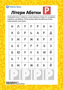 Раскрась букву «Р» (укринский алфавит)