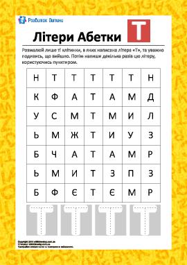 Раскрась букву «Т» (укринский алфавит)