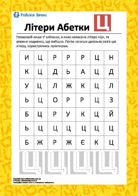 Раскрась букву «Ц» (укринский алфавит)