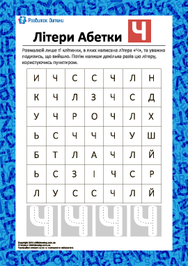 Раскрась букву «Ч» (укринский алфавит)