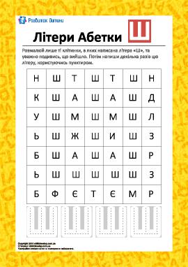Раскрась букву «Ш» (укринский алфавит)