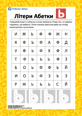Раскрась букву «Ь» (укринский алфавит)