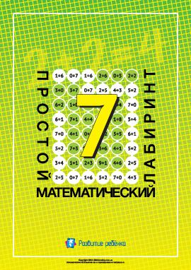 Простой математический лабиринт