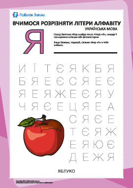 Украинский алфавит: найди букву «Я»