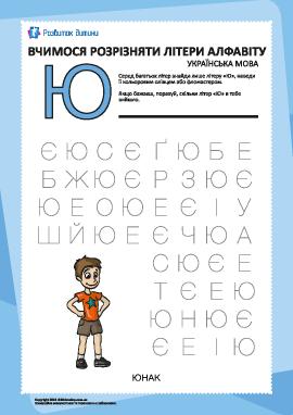 Украинский алфавит: найди букву «Ю»