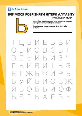 Украинский алфавит: найди букву «Ь»