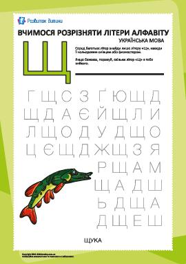 Украинский алфавит: найди букву «Щ»