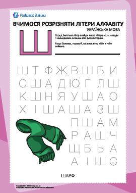 Украинский алфавит: найди букву «Ш»