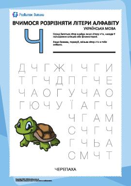 Украинский алфавит: найди букву «Ч»
