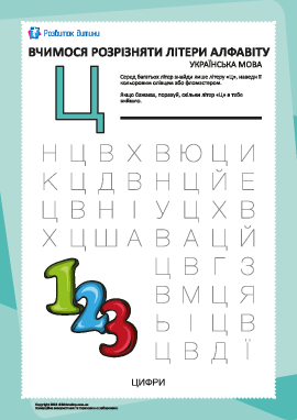 Украинский алфавит: найди букву «Ц»