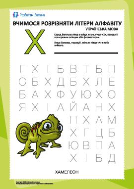 Украинский алфавит: найди букву «Х»