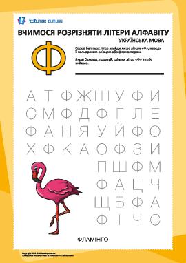 Украинский алфавит: найди букву «Ф»