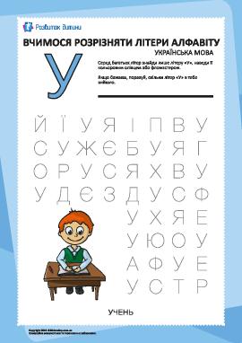 Украинский алфавит: найди букву «У»
