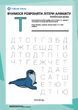 Украинский алфавит: найди букву «Т»