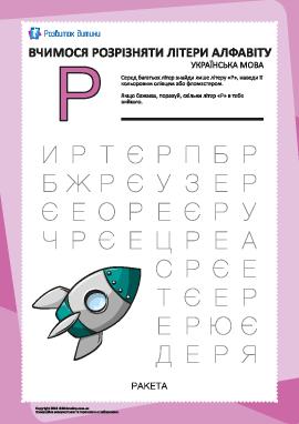 Украинский алфавит: найди букву «Р»