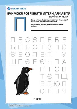 Украинский алфавит: найди букву «П»
