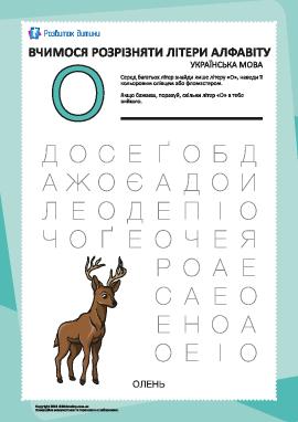 Украинский алфавит: найди букву «О»