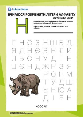 Украинский алфавит: найди букву «Н»