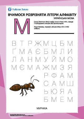 Украинский алфавит: найди букву «М»