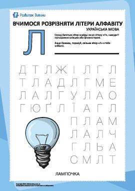 Украинский алфавит: найди букву «Л»