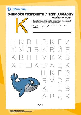 Украинский алфавит: найди букву «К»