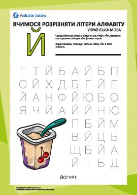 Украинский алфавит: найди букву «Й»