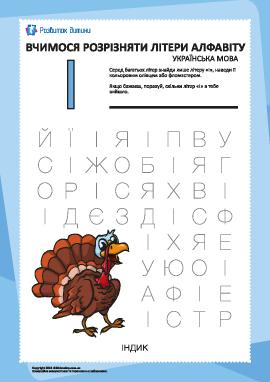 Украинский алфавит: найди букву «І»