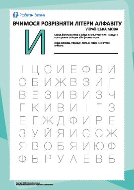 Украинский алфавит: найди букву «И»