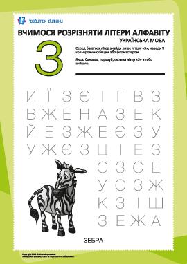 Украинский алфавит: найди букву «З»