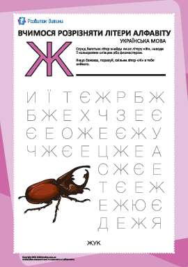Украинский алфавит: найди букву «Ж»