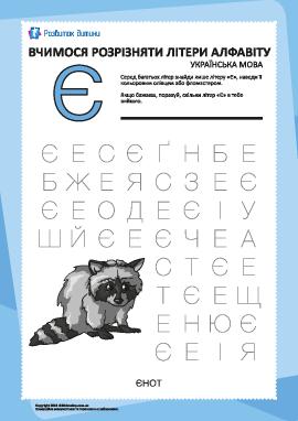 Украинский алфавит: найди букву «Є»