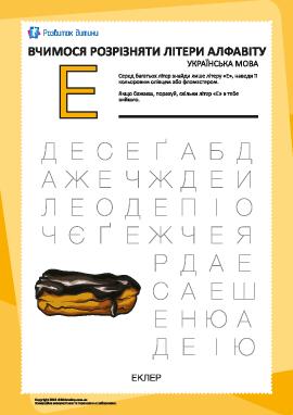Украинский алфавит: найди букву «Е»
