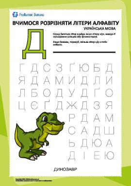 Украинский алфавит: найди букву «Д»