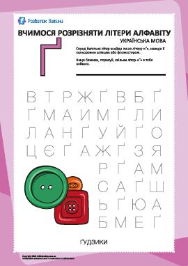 Украинский алфавит: найди букву «Ґ»