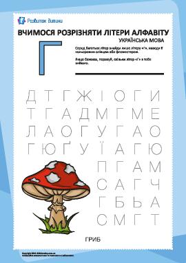 Украинский алфавит: найди букву «Г»