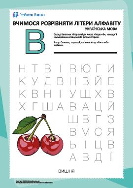 Украинский алфавит: найди букву «В»