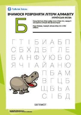 Украинский алфавит: найди букву «Б»
