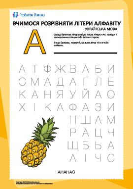 Украинский алфавит: найди букву «А»